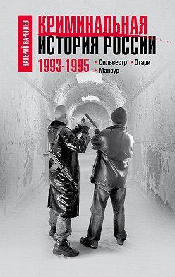 Валерий Карышев - Криминальная история России. 1993–1995. Сильвестр. Отари. Мансур