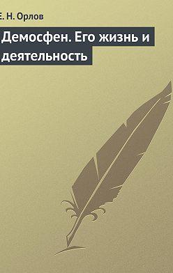 Федора Орлов - Демосфен. Его жизнь и деятельность