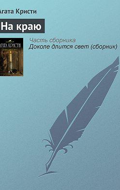 Агата Кристи - На краю