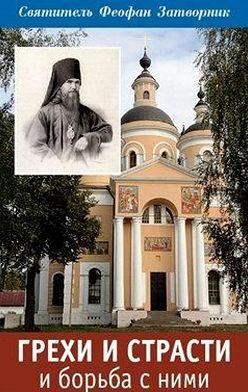 cвятитель Феофан Затворник - Грехи и страсти и борьба с ними