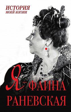 Фаина Раневская - Я – Фаина Раневская