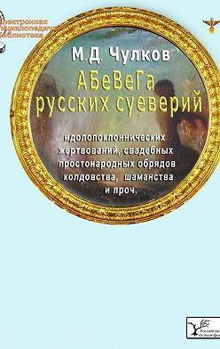 Михаил Чулков - АБеВеГа русских суеверий, идолопоклоннических жертвоприношений, свадебных обрядов