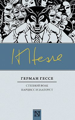 Герман Гессе - Степной волк. Нарцисс и Златоуст (сборник)