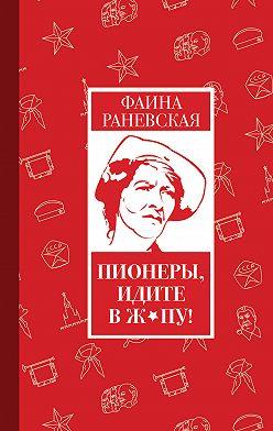 Фаина Раневская - Пионеры, идите в ж*пу!