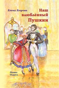 Елена Егорова - Наш влюбленный Пушкин