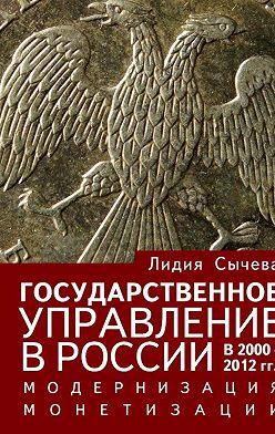 Лидия Сычева - Государственное управление в России в 2000—2012 гг. Модернизация монетизации