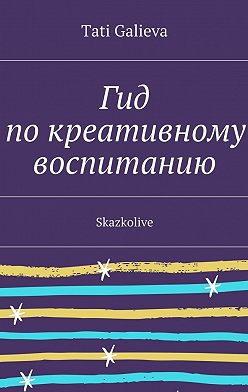 Tati Galieva - Гид покреативному воспитанию. Skazkolive