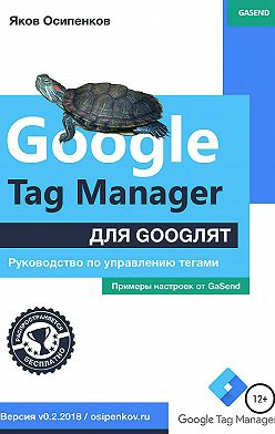 Яков Осипенков - Google Tag Manager для googлят: Руководство по управлению тегами