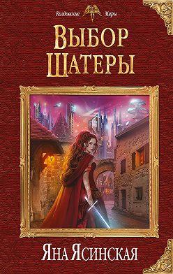 Яна Ясинская - Выбор Шатеры