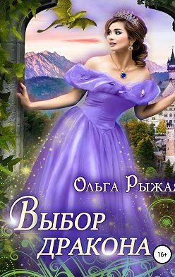 Ольга Рыжая - Выбор дракона