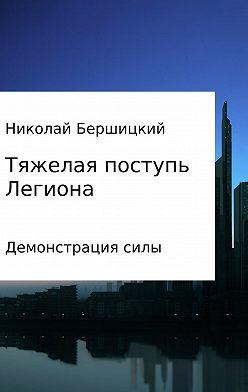 Николай Бершицкий - Тяжелая поступь Легиона: Демонстрация силы