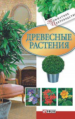 Неустановленный автор - Древесные растения