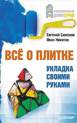 Евгений Симонов - Все о плитке. Укладка своими руками