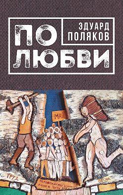 Эдуард Поляков - По любви (сборник)