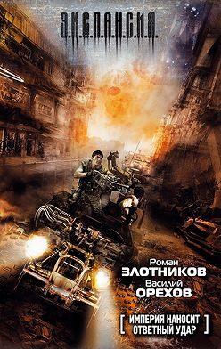 Роман Злотников - Империя наносит ответный удар
