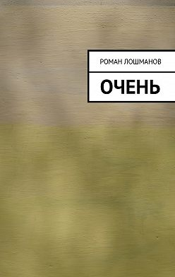 Роман Лошманов - очень