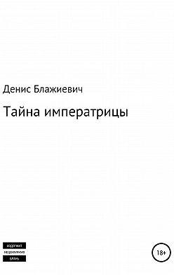 Денис Блажиевич - Тайна императрицы