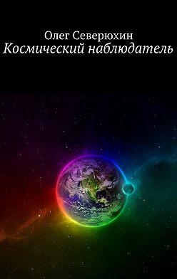 Олег Северюхин - Космический наблюдатель