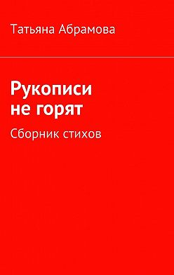 Татьяна Абрамова - Рукописи негорят