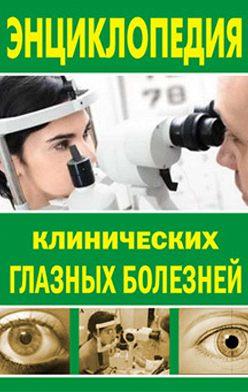 Лев Шильников - Энциклопедия клинических глазных болезней