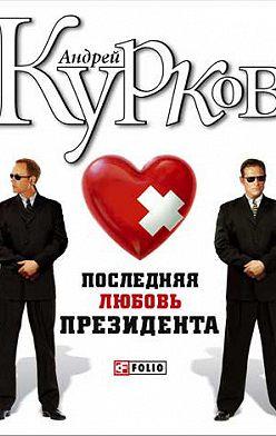 Андрей Курков - Последняя любовь президента
