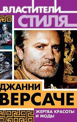 Михаил Ильинский - Джанни Версаче. Жертва красоты и моды