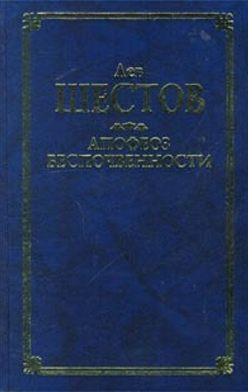 Лев Шестов - Киргегард и экзистенциальная философия