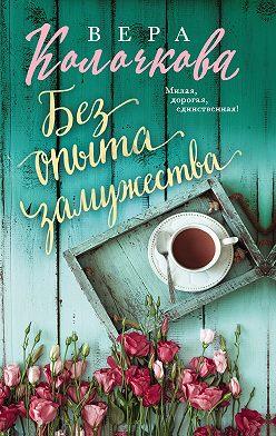 Вера Колочкова - Без опыта замужества