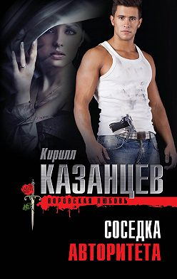 Кирилл Казанцев - Соседка авторитета