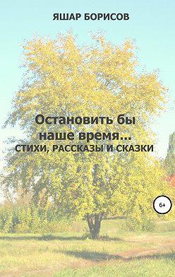 Яшар Борисов - Остановить бы наше время…