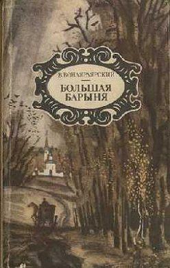 Василий Вонлярлярский - Большая барыня