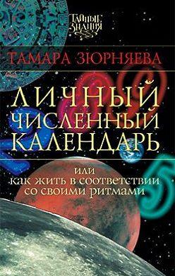 Тамара Зюрняева - Личный численный календарь, или Как жить в соответствии со своими ритмами