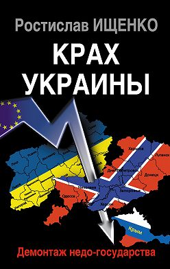 Ростислав Ищенко - Крах Украины. Демонтаж недо-государства
