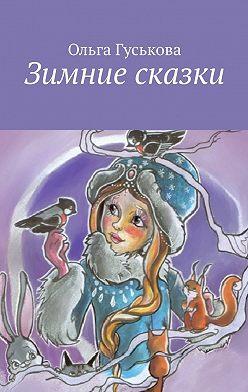 Ольга Гуськова - Зимние сказки