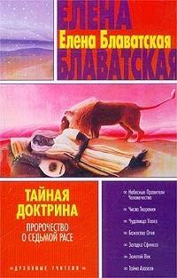 Елена Блаватская - Тайная доктрина. Том III