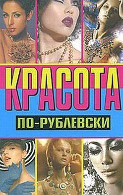 Оксана Хомски - Красота по-рублевски