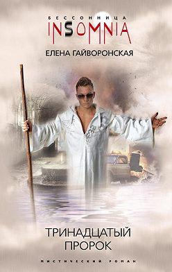 Елена Гайворонская - Тринадцатый пророк
