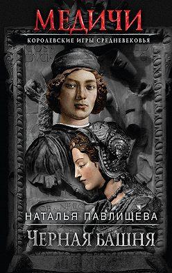 Наталья Павлищева - Черная башня