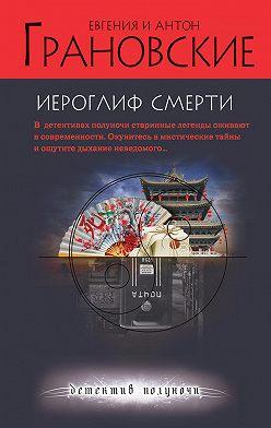 Антон Грановский - Иероглиф смерти