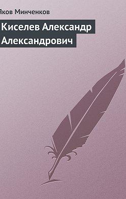 Яков Минченков - Киселев Александр Александрович
