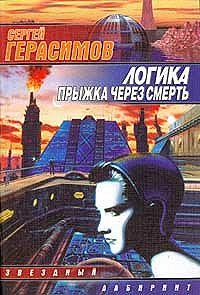 Сергей Герасимов - Логика прыжка через смерть