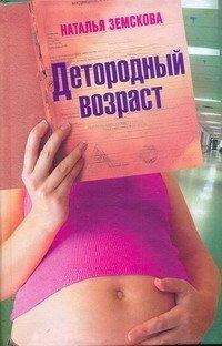 Наталья Земскова - Детородный возраст