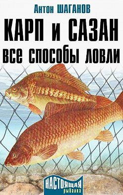 Антон Шаганов - Карп и сазан. Все способы ловли