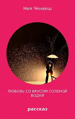 Ния Ченвеш - Любовь со вкусом соленой водки