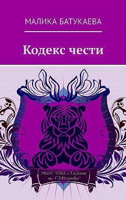 Малика Батукаева - Кодекс чести