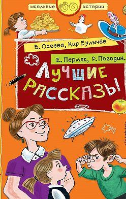 Анатолий Алексин - Лучшие рассказы