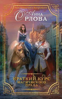 Анна Орлова - Краткий курс магического права