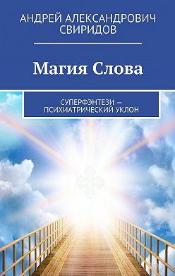 Андрей Свиридов - Магия Слова. Суперфэнтези– психиатрический уклон