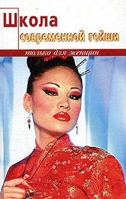Элиза Танака - Школа современной гейши