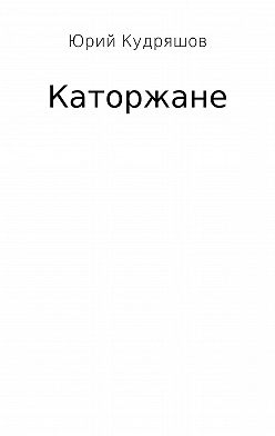 Юрий Кудряшов - Каторжане
